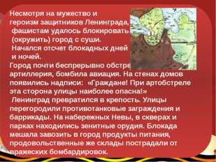 Несмотря на мужество и героизм защитников Ленинграда, фашистам удалось блоки