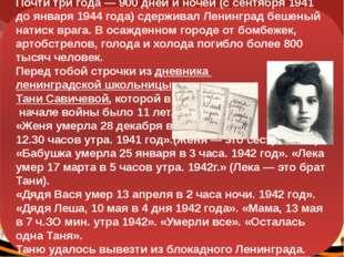 Почти три года — 900 дней и ночей (с сентября 1941 до января 1944 года) сдер