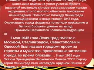 В январе 1943 года была прорвана блокада города. Советские войска на узком
