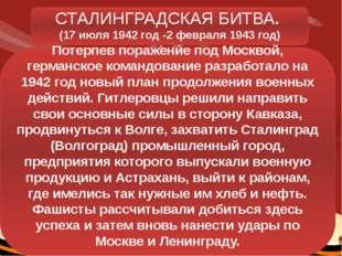 СТАЛИНГРАДСКАЯ БИТВА. (17июля 1942 год -2февраля 1943 год) Потерпев пораже