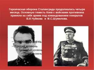 Героическая оборона Сталинграда продолжалась четыре месяца. Основную тяжесть
