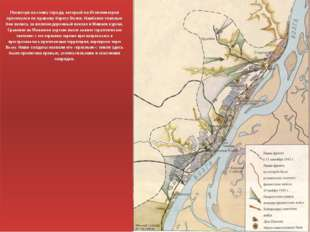 Посмотри на схему города, который на 65 километров протянулся по правому бер