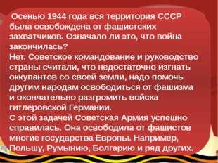Осенью 1944 года вся территория СССР была освобождена от фашистских захватчи
