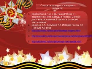 Ворожейкина Н.И. и др. Наша Родина и современный мир. Беседы о России: учебн