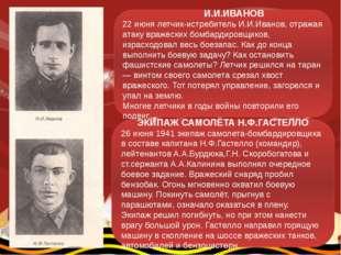 И.И.ИВАНОВ 22 июня летчик-истребитель И.И.Иванов, отражая атаку вражеских бо