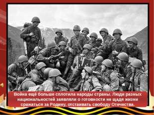 Война ещё больше сплотила народы страны. Люди разных национальностей заявляли