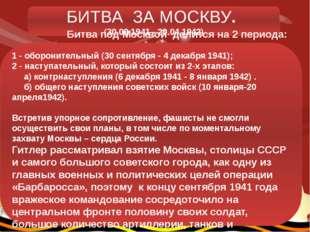 БИТВА ЗА МОСКВУ. (30.09.1941 - 20.04.1942) Битва под Москвой делится на 2 пер
