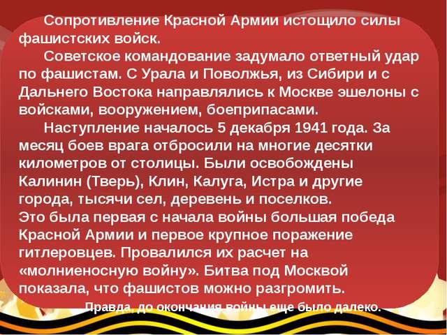 Сопротивление Красной Армии истощило силы фашистских войск. Советское команд...