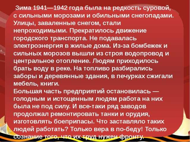 Зима 1941—1942 года была на редкость суровой, с сильными морозами и обильным...