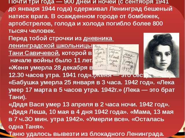 Почти три года — 900 дней и ночей (с сентября 1941 до января 1944 года) сдер...