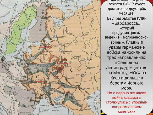 Гитлер и его генералы полагали, что для захвата СССР будет достаточно двух-тр...