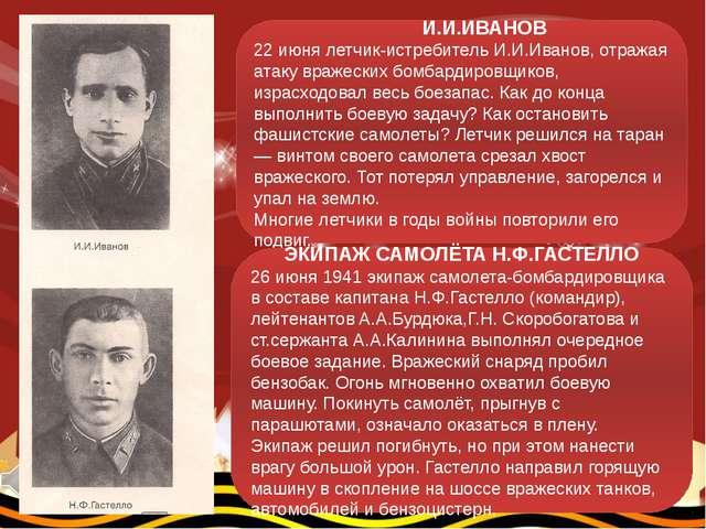 И.И.ИВАНОВ 22 июня летчик-истребитель И.И.Иванов, отражая атаку вражеских бо...
