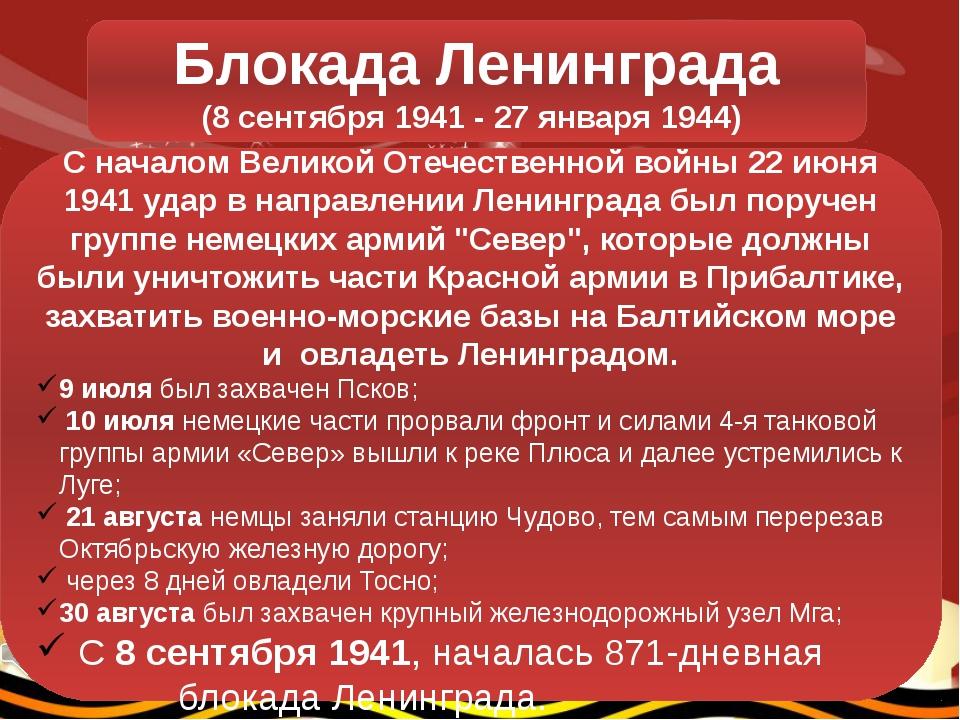 Блокада Ленинграда (8 сентября 1941 - 27 января 1944) С началом Великой Отече...