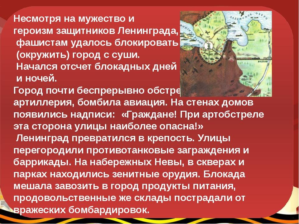 Несмотря на мужество и героизм защитников Ленинграда, фашистам удалось блоки...