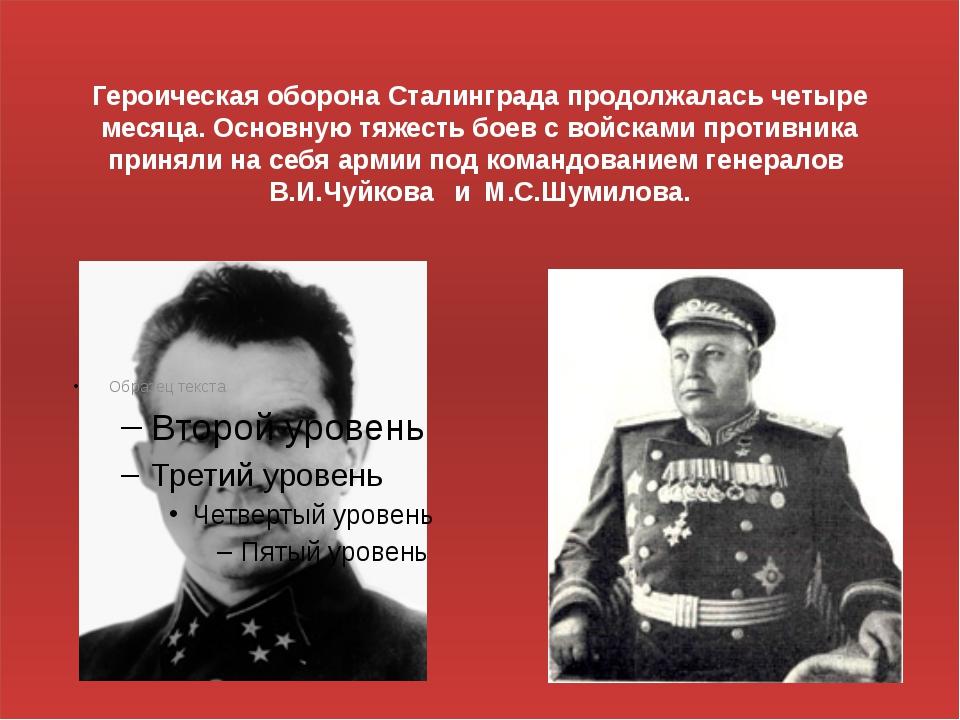 Героическая оборона Сталинграда продолжалась четыре месяца. Основную тяжесть...