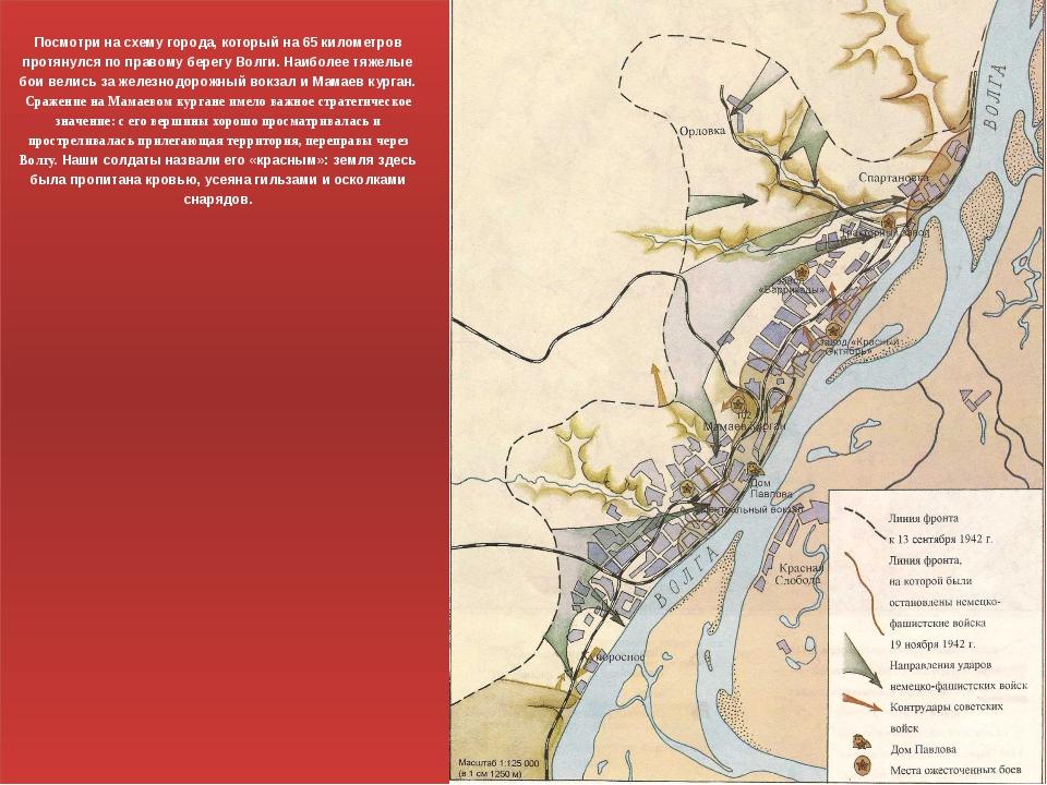 Посмотри на схему города, который на 65 километров протянулся по правому бер...