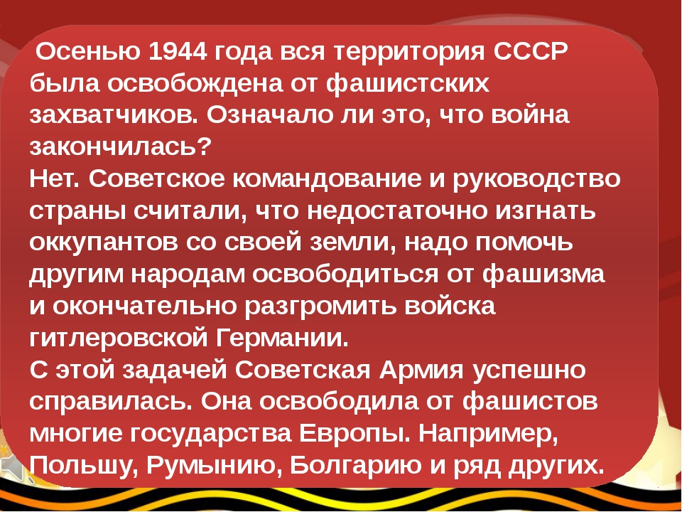 Осенью 1944 года вся территория СССР была освобождена от фашистских захватчи...