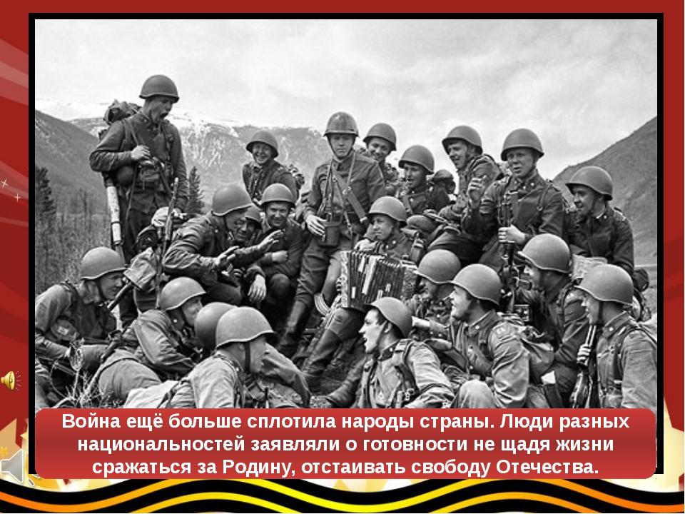 Война ещё больше сплотила народы страны. Люди разных национальностей заявляли...