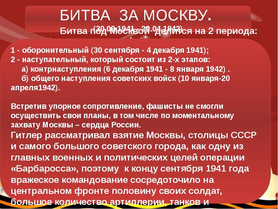 БИТВА ЗА МОСКВУ. (30.09.1941 - 20.04.1942) Битва под Москвой делится на 2 пер...