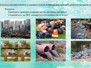 3. Результаты положительного и отрицательного влияния окружающей среды на орг