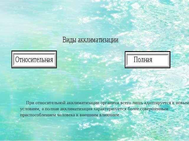 При относительной акклиматизации организм всего лишь адаптируется к новым ус...
