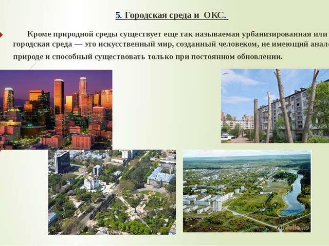 5. Городская среда и ОКС. Кроме природной среды существует еще так называемая...