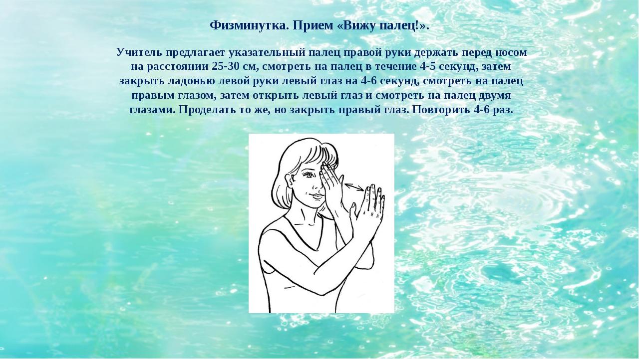 Учитель предлагает указательный палец правой руки держать перед носом на расс...