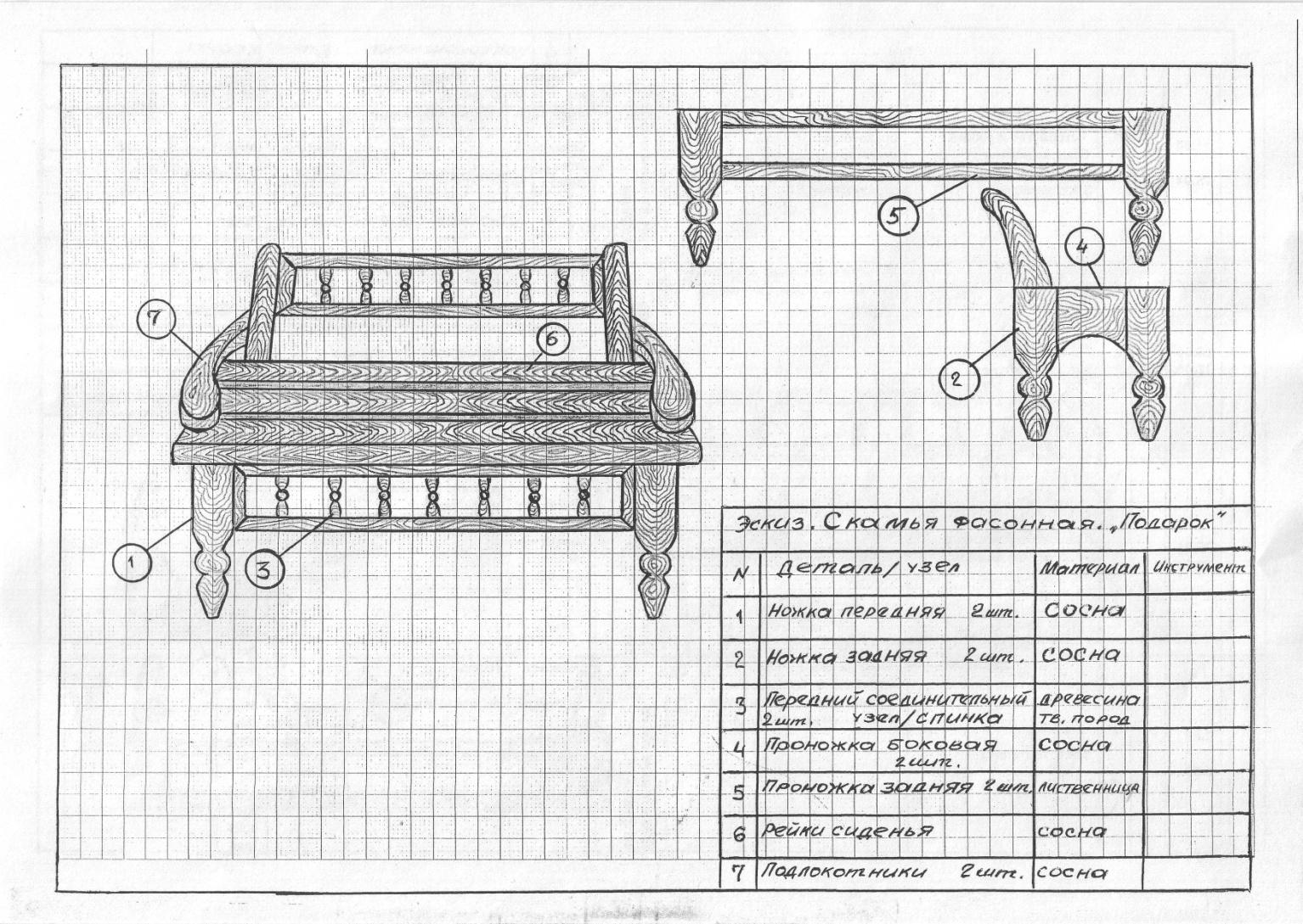 F:\изделия и эскизы\10- 12 класс\Эскизы\Image0008.JPG