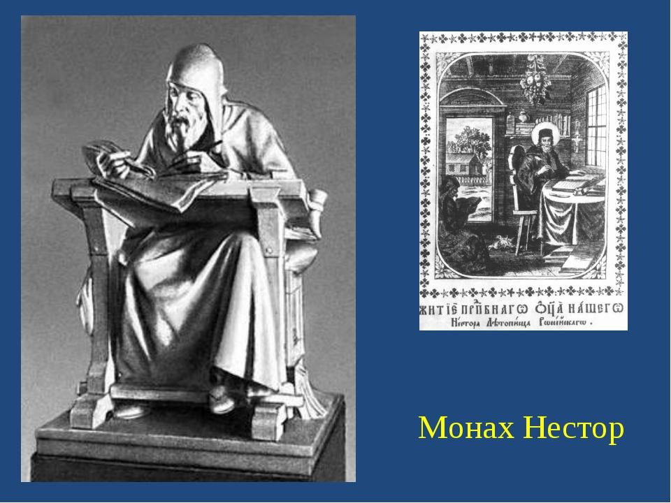 Монах Нестор