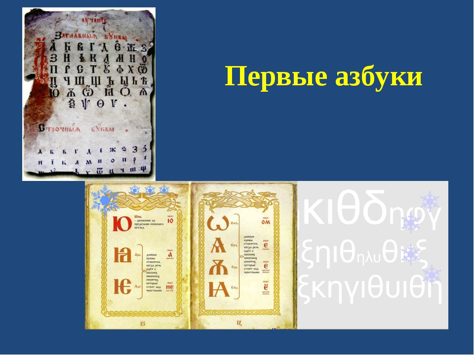 Первые азбуки