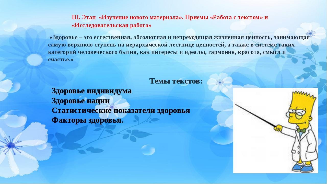 III. Этап «Изучение нового материала». Приемы «Работа с текстом» и «Исследова...