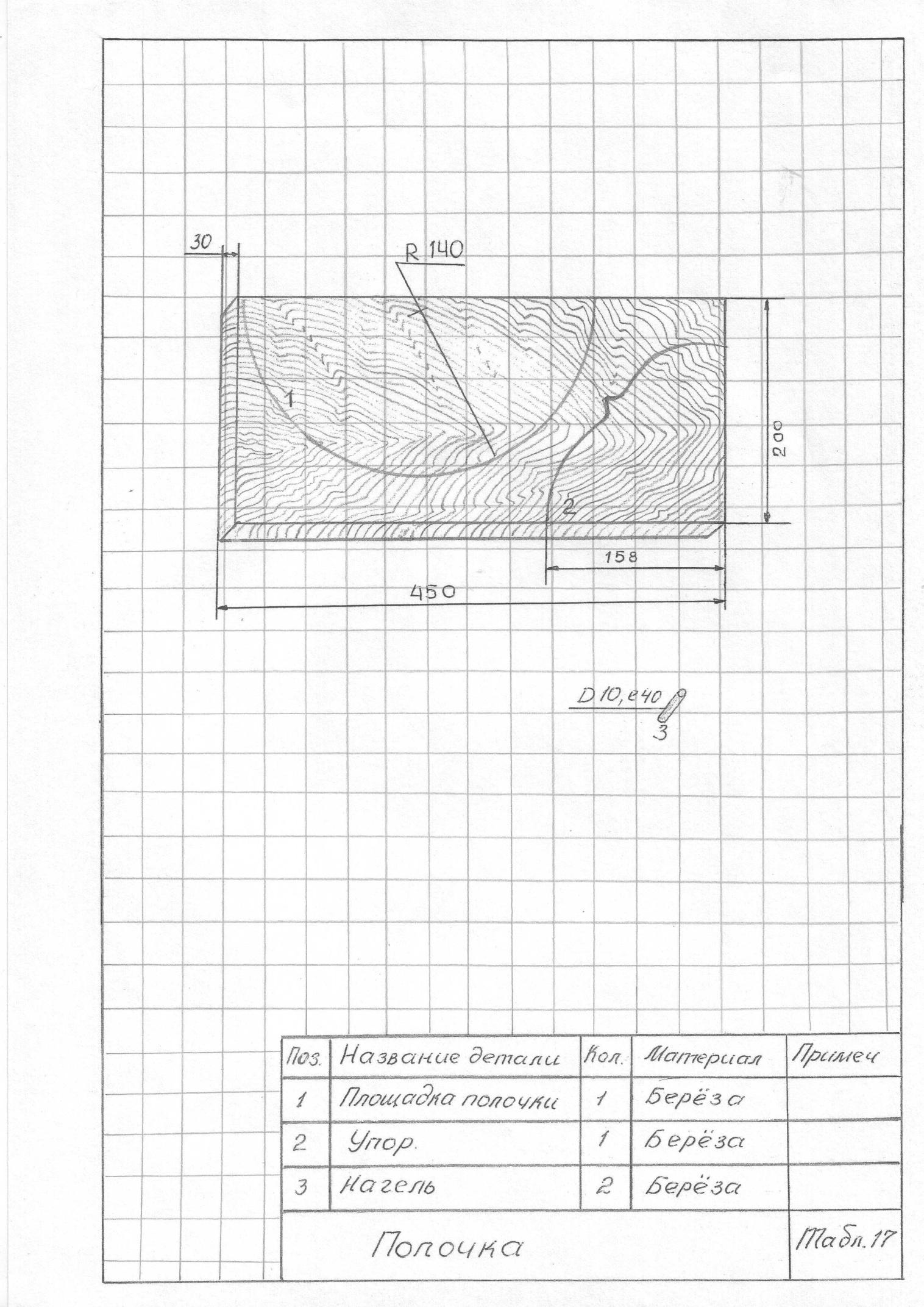 F:\изделия и эскизы\9кл\Image0037.JPG