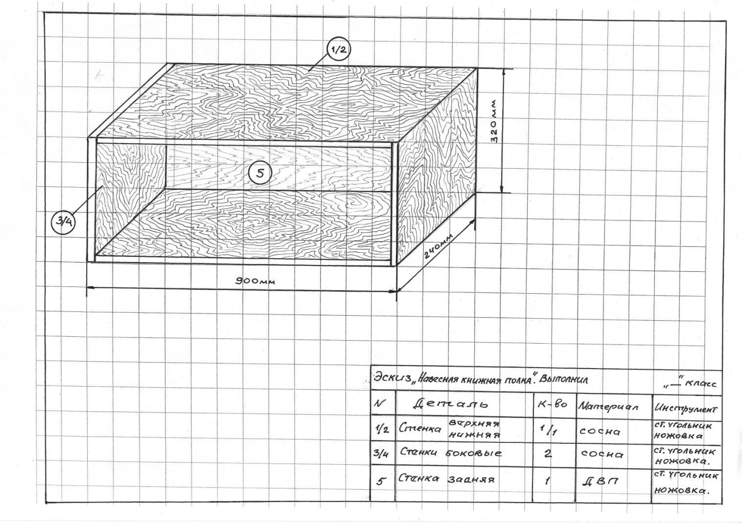 F:\изделия и эскизы\9кл\Image0015.JPG