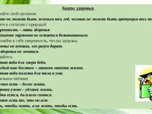 Кодекс здоровья. Узнавайте свой организм Дерево не может быть зеленым весь го