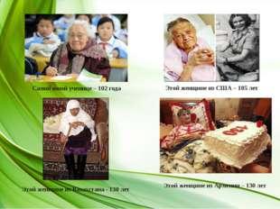 Самой юной ученице – 102 года Этой женщине из США – 105 лет Этой женщине из