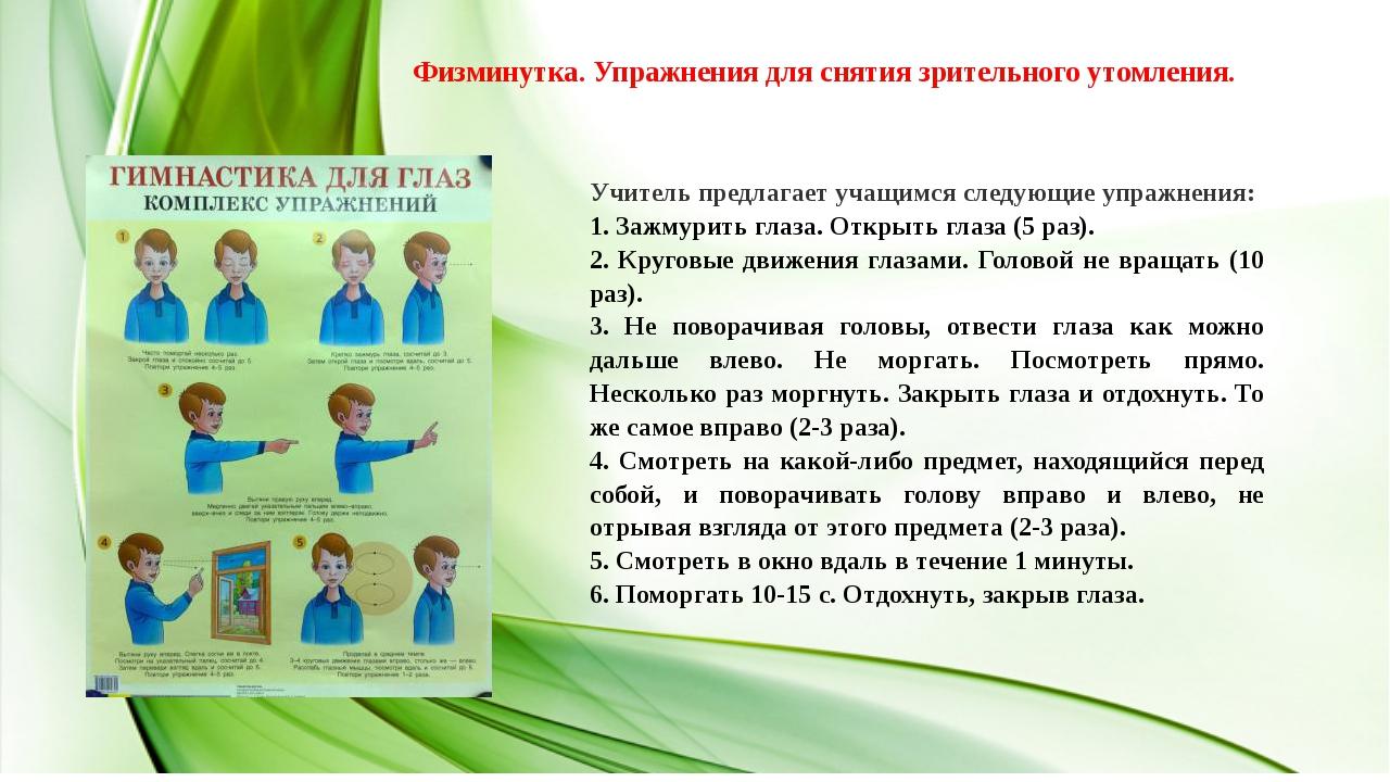 Учитель предлагает учащимся следующие упражнения: 1. Зажмурить глаза. Открыть...