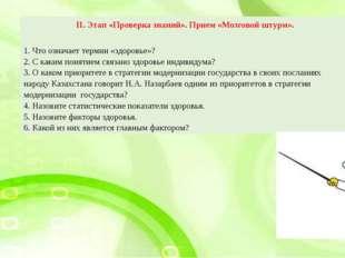 II. Этап «Проверка знаний». Прием «Мозговой штурм». 1. Что означает термин «з