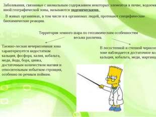 Заболевания, связанные с аномальным содержанием некоторых элементов в почве,