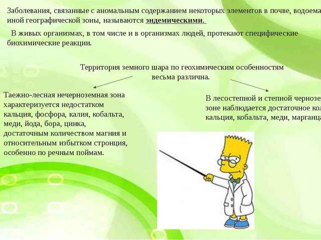 Заболевания, связанные с аномальным содержанием некоторых элементов в почве,...
