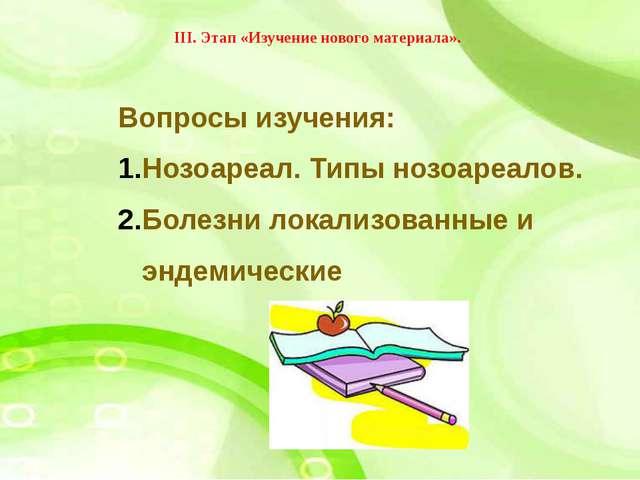 III. Этап «Изучение нового материала». Вопросы изучения: Нозоареал. Типы нозо...
