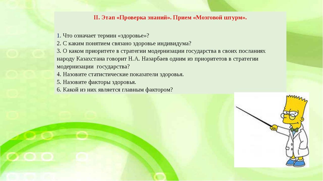 II. Этап «Проверка знаний». Прием «Мозговой штурм». 1. Что означает термин «з...