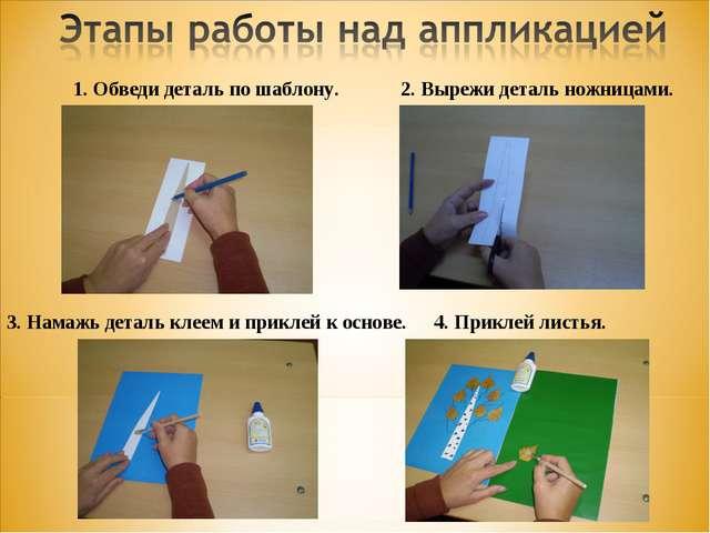1. Обведи деталь по шаблону. 2. Вырежи деталь ножницами. 3. Намажь деталь кле...
