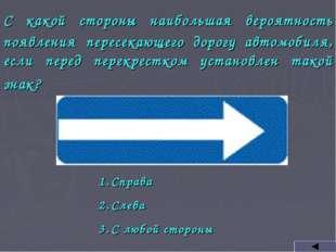 С какой стороны наибольшая вероятность появления пересекающего дорогу автомоб