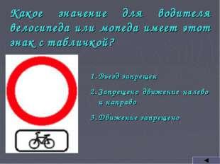 Какое значение для водителя велосипеда или мопеда имеет этот знак с табличкой