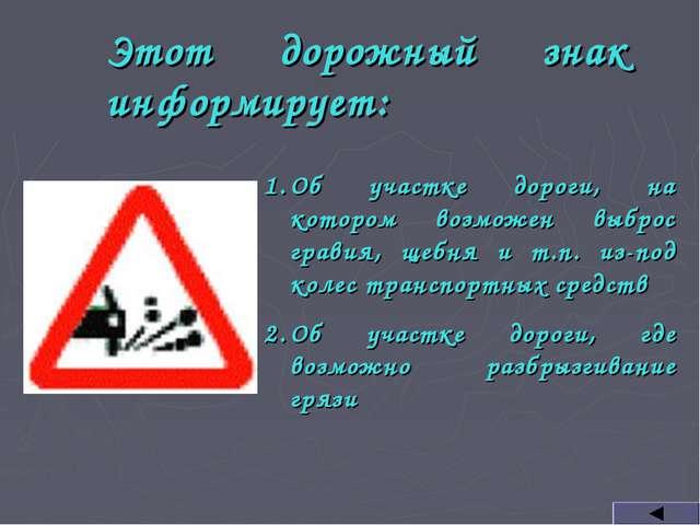 Этот дорожный знак информирует: Об участке дороги, на котором возможен выброс...