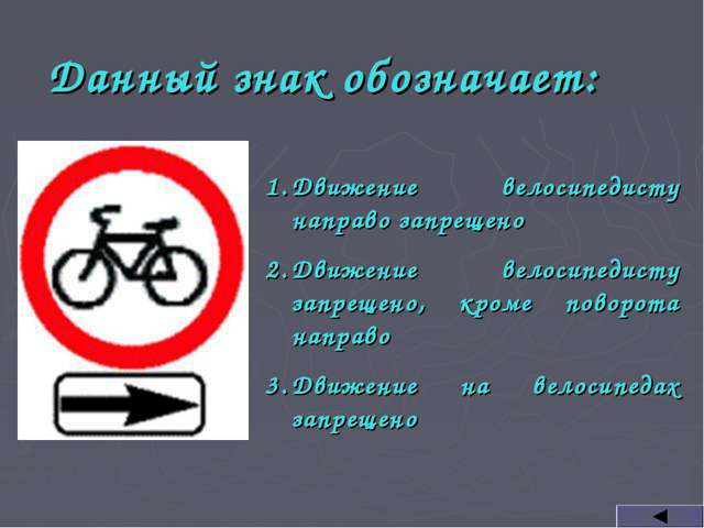 Данный знак обозначает: Движение велосипедисту направо запрещено Движение вел...