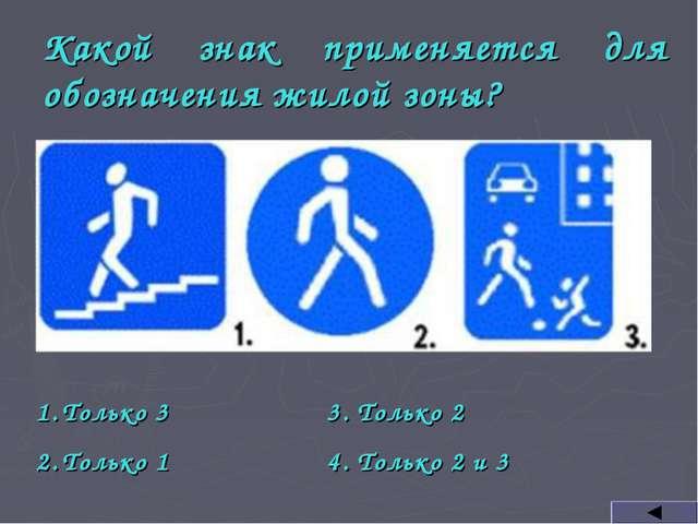 Какой знак применяется для обозначения жилой зоны? Только 3 Только 1 3. Тольк...