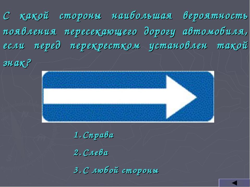 С какой стороны наибольшая вероятность появления пересекающего дорогу автомоб...