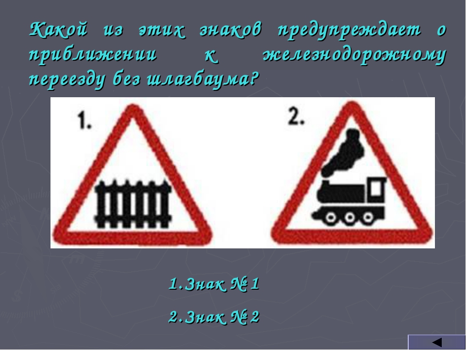 Какой из этих знаков предупреждает о приближении к железнодорожному переезду...