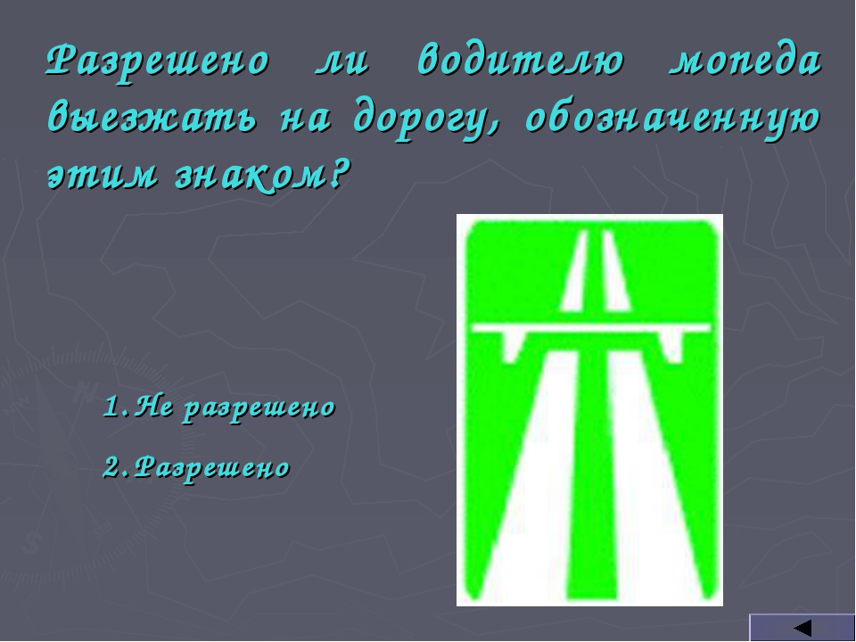Разрешено ли водителю мопеда выезжать на дорогу, обозначенную этим знаком? Не...